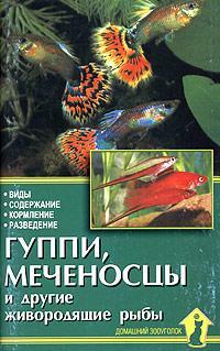 Гуппи, меченосцы и другие живородящие рыбы