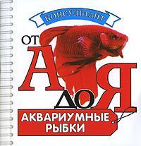 Аквариумные рыбки (миниатюрное издание)
