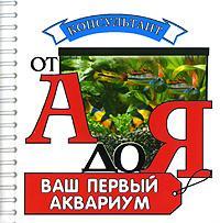 Ваш первый аквариум (миниатюрное издание)