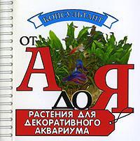 Растения для декоративного аквариума (миниатюрное издание)