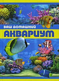Ваш домашний аквариум