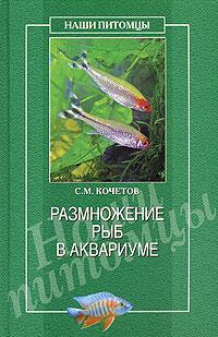 Размножение рыб в аквариуме
