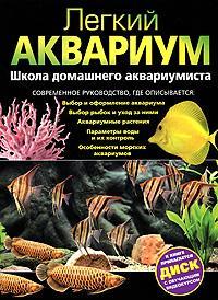 Легкий аквариум. Школа домашнего аквариумиста (+ DVD-ROM)