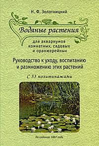 Водяные растения для аквариумов комнатных, садовых и оранжерейных. Руководство к уходу, воспитанию и размножению этих растений