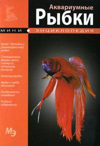 Аквариумные рыбки. Мини-энциклопедия