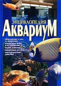 Аквариум. Энциклопедия