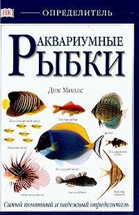 Аквариумные рыбки: Самый понятный и надежный определитель