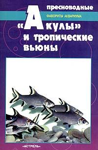 """Пресноводные """"акулы"""" и тропические вьюны"""