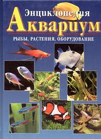 Энциклопедия Аквариум. Рыбы, растения, оборудование аквариума