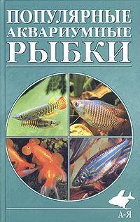 Популярные аквариумные рыбки. Содержание и разведение