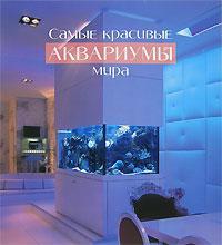 Самые красивые аквариумы мира