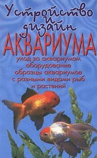 Устройство и дизайн аквариума. Уход за аквариумом. Оборудование. Образцы аквариумов с разными видами рыб и растений