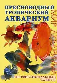 Пресноводный тропический аквариум