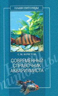 Современный справочник аквариумиста
