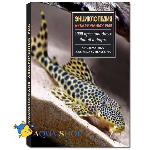 Энциклопедия аквариумных рыб с
