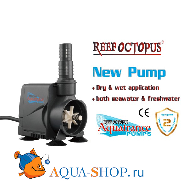 Помпа REEF OCTOPUS AQ-1500 Aquatrance Water Pumps, подъёмная, 1500л/ч, h 1,4м,15 Вт